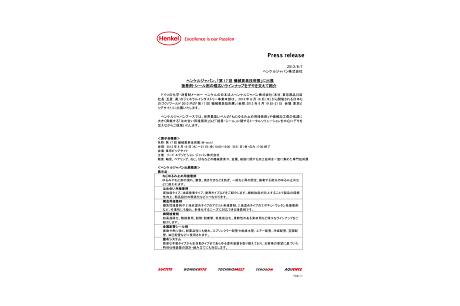 2013-06-07-ヘンケルジャパン、「第17回 機械要素技術展」に出展 接着剤・シール剤の幅広いラインナップをデモを交えて紹介PreviewImage